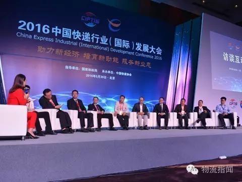 中国快递行业大会,顺丰、圆通、申通、FedEx的代表都讲什么