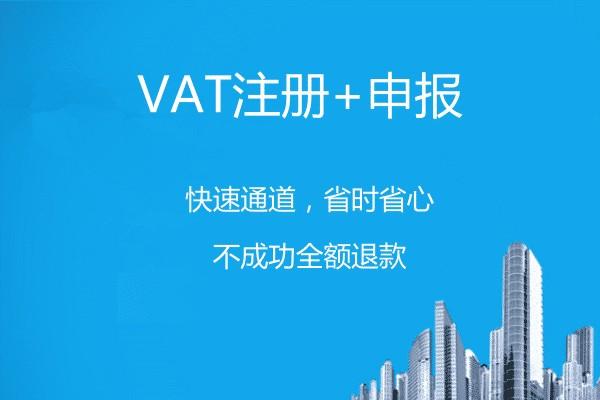 意大利VAT注册需要什么资料