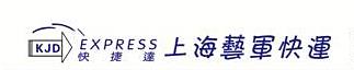 上海艺军货运代理有限公司