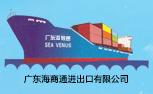 广东海商通进出口有限公司