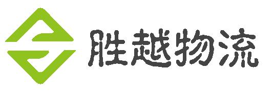 深圳市胜越物流有限公司
